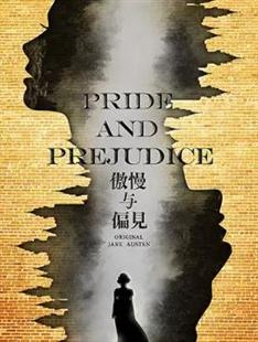 【北京】李小萌、林麟领衔主演话剧《傲慢与偏见》的图片