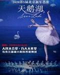 【北京】2020第5届北京新年芭蕾—乌克兰基辅大剧院芭蕾舞团《天鹅湖》的图片