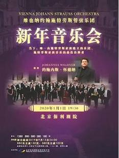 维也纳约翰施特劳斯管弦乐团2020新年音乐会的图片