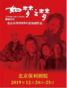 央华经典剧场史诗《如梦之梦》的图片