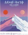 【北京】日东月西 珠落玉盘 盘尼西林·落日飞车2019北京工体演唱会的图片