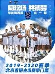 【北京】2019-2020赛季CBA联赛常规赛北京首钢主场比赛(首钢会员版)的图片