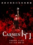【北京】西班牙经典弗拉门戈舞剧《卡门》白金版的图片