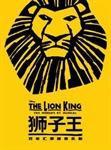 【北京】百老汇原版音乐剧《狮子王》国际巡演北京站的图片