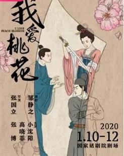 【北京】张国立首部执导话剧《我爱桃花》的图片