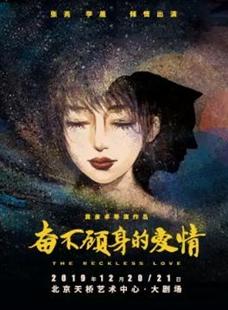 【北京】张亮 李晟主演 话剧《奋不顾身的爱情》2500场纪念版的图片
