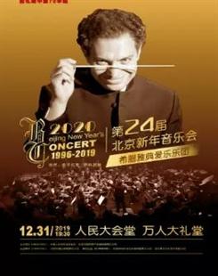 【北京】第24届北京新年音乐会(1996-2019)—希腊雅典爱乐乐团的图片