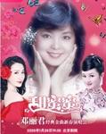 【北京】华艺星空.邓丽君金曲新春演唱会《甜蜜蜜》的图片