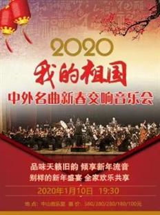 我的祖国—2020中外名曲新年交响音乐会的图片