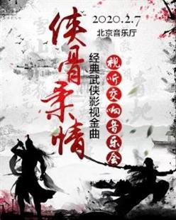 【北京】圣米管弦乐团经典系列:《侠骨柔情》武侠影视金曲大型视听交响音乐会的图片