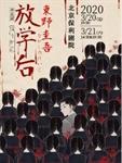 【北京】东野圭吾成名小说改编舞台剧《放学后》的图片