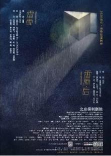 【北京】2020保利·央华年度制作连台戏《雷雨》《雷雨·后》的图片