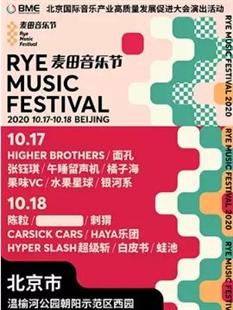 【北京】2020北京麦田音乐节的图片