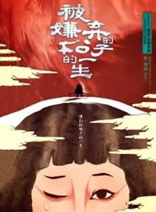 【北京】明星版舞台剧 《被嫌弃的松子的一生》的图片