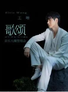 """【北京】王晰""""歌颂""""音乐大碟签唱会北京站的图片"""