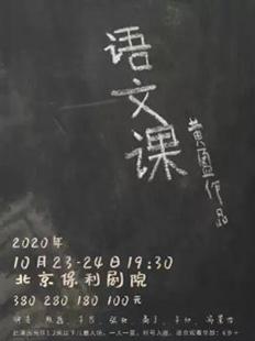 【北京】黄盈工作室 话剧《语文课》的图片