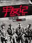 【北京】开心麻花爆笑舞台剧《牢友记》的图片