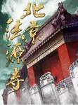【北京】话剧《北京法源寺》的图片