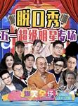 【五一重磅推出】2021年度巨制《超级明星脱口秀》北京喜剧中心-爆笑盛宴+吐槽大会的图片